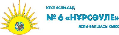 "КГКП ""Ясли-сад №6 «Нұрсәуле»"""